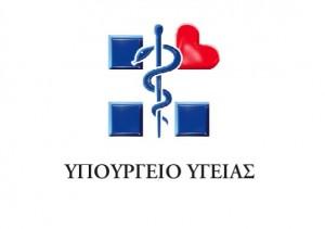logo_ypourgeio ygeias