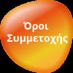ΟροιΣυμμετοχής_150x149