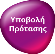 ΥποβολήΠρότασης_new